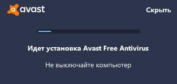 Идет установка Avast Free Antivirus