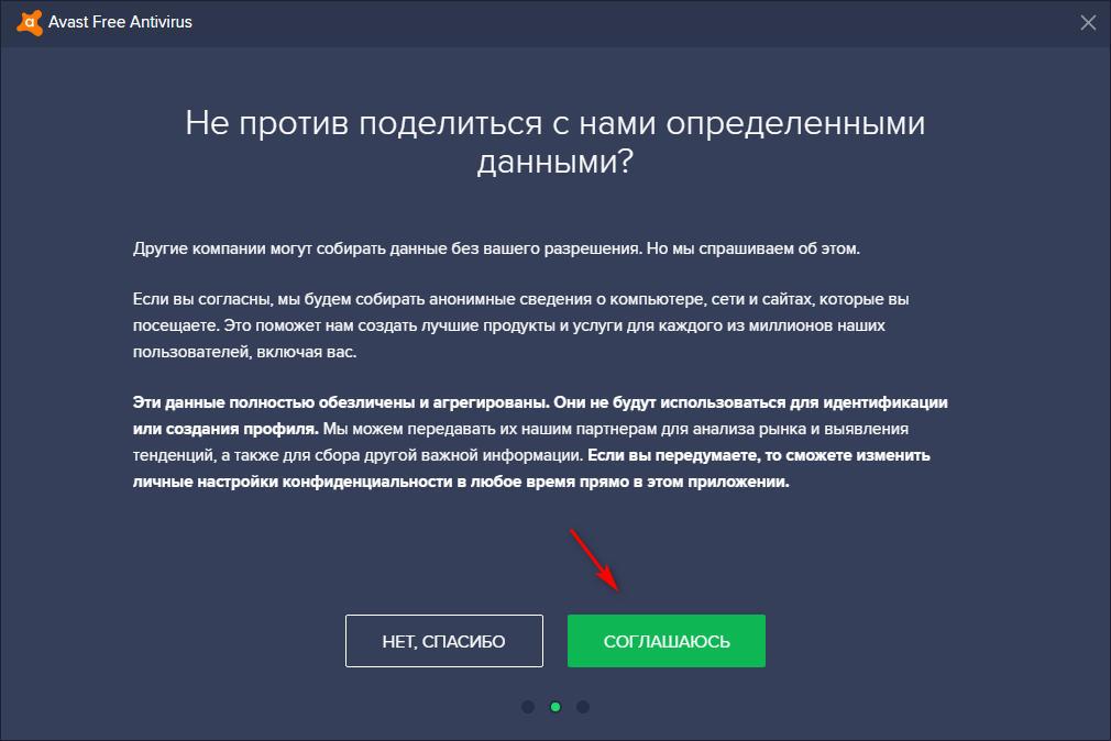 Сбор данных пользователя для компании Аваст