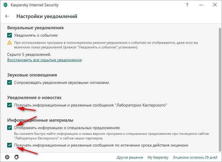 Отключить информационные и рекламные сообщения в интерфейсе программы
