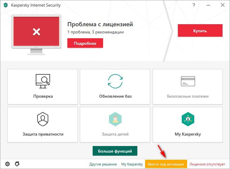 Kaspersky Internet Security ввести код активации