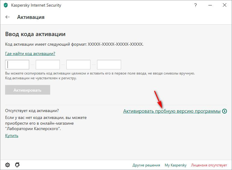 Активировать пробную версию Kaspersky Internet Security на 30 дней