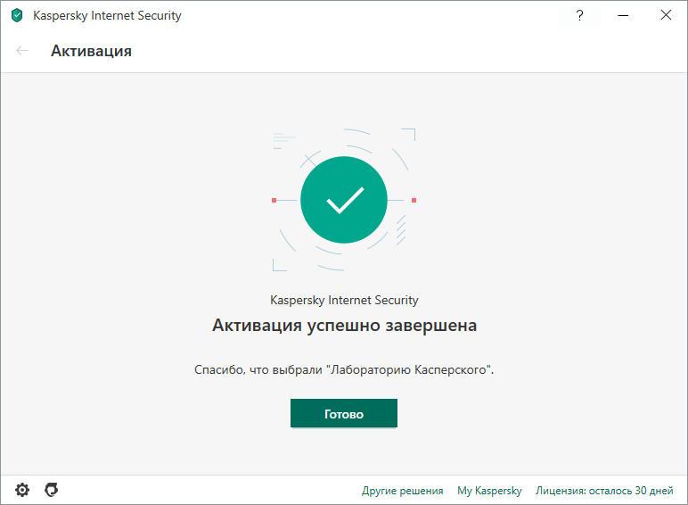 Kaspersky Internet Security Активация успешно завершена