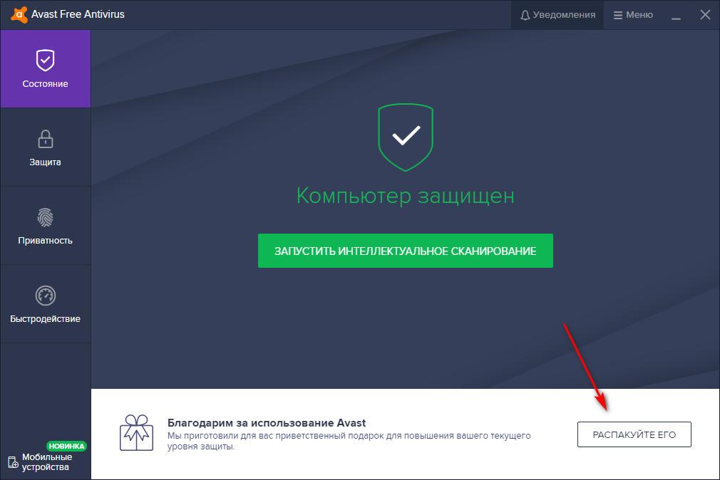 Купить Avast Premium Security на 1-2 года со скидкой