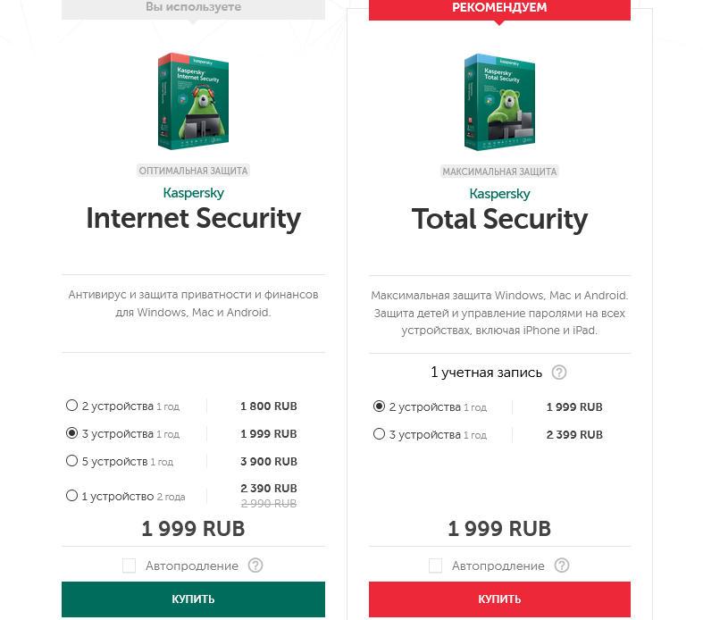 Купить Касперский Интернет Секьюрити 2020 на 1-2-3 ПК продление цена со скидкой