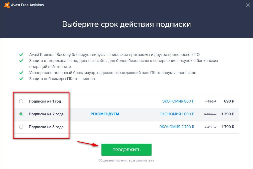Выберите срок подписки (лицензии) Avast Premium Security