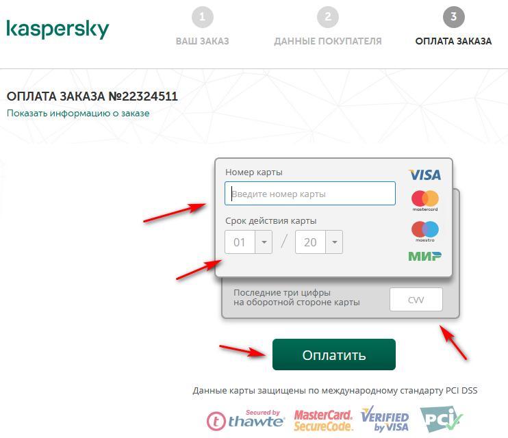 Оплата лицензии Касперский Интернет Секьюрити онлайн с помощью банковской карты