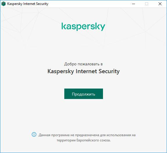 Начало установки Kaspersky Internet Security 20