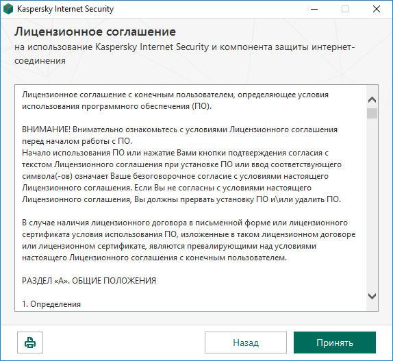 Принять лицензионное соглашение на использование Kaspersky Internet Security