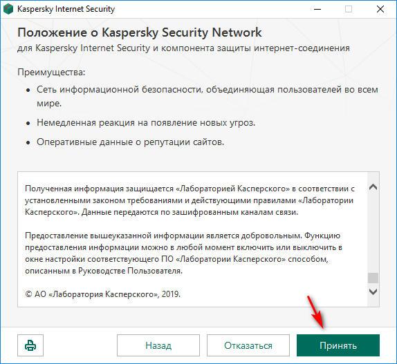 Принять положение о Kaspersky Security Network