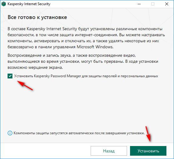 Установить Kaspersky Internet Security