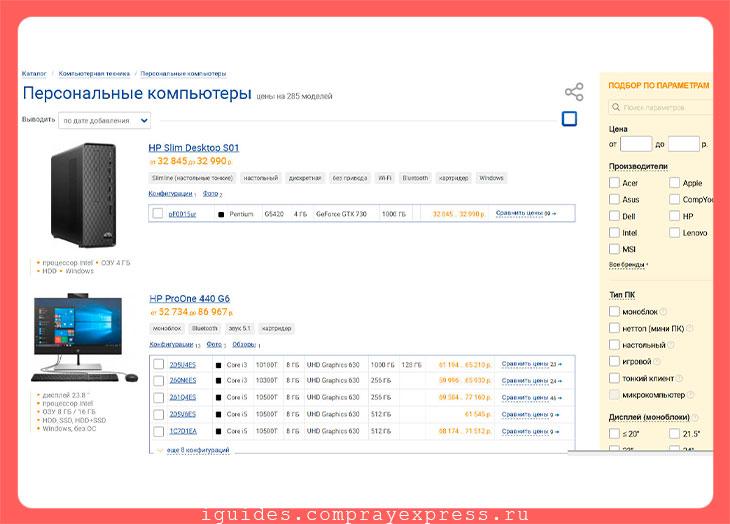 На фото - конфигуратор ПК Е-каталог, подбор компьютера по параметрам, фильтры