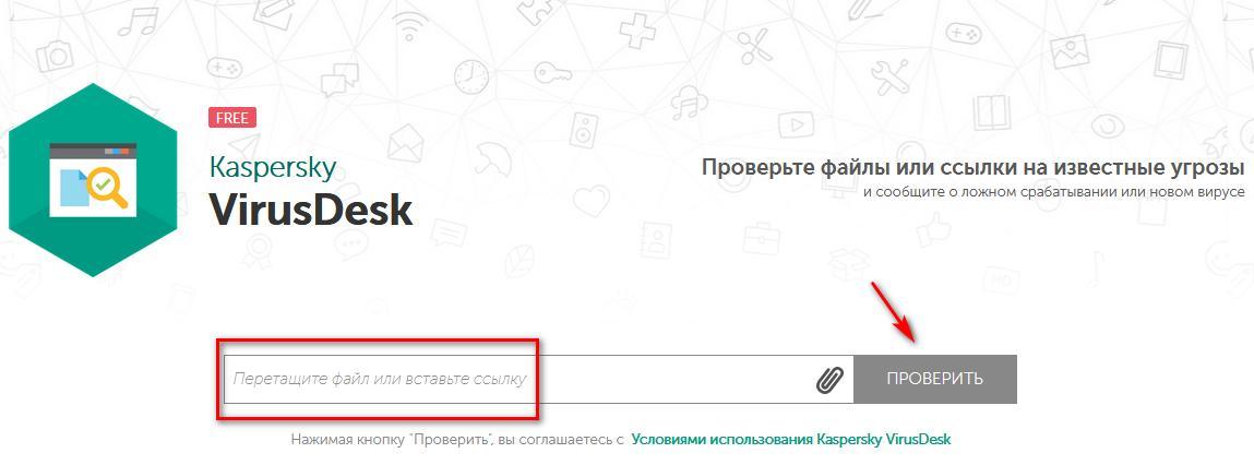 Касперский проверка на вирусы онлайн без установки