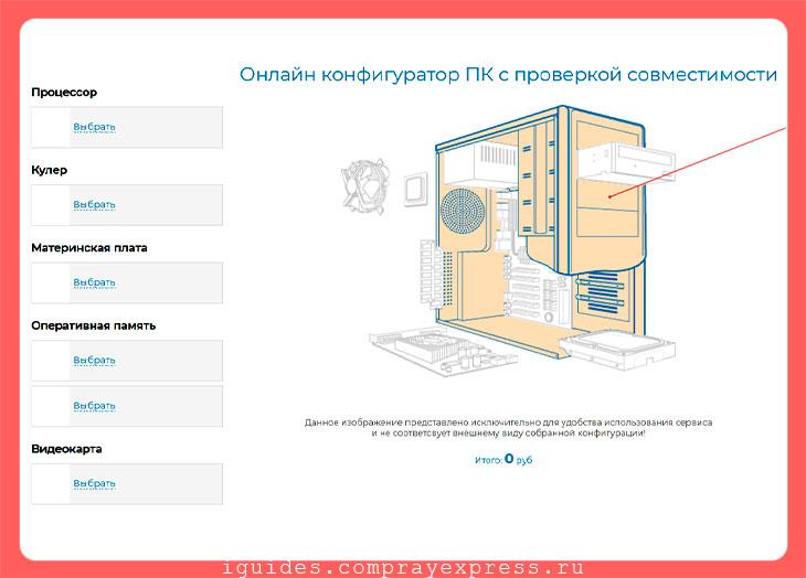 На фото – Подбор комплектующих в онлайн конфигураторе Xcom-shop